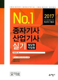 종자기사 산업기사 실기(필답형+작업형)(2017)(No. 1)(개정판 4판)
