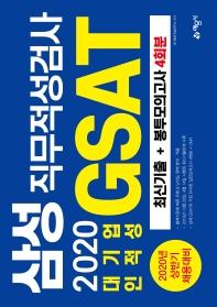 삼성직무적성검사 GSAT 최신기출+봉투모의고사 4회분(2020)