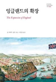 잉글랜드의 확장(한국연구재단 학술명저 번역총서(서양편) 411)(양장본 HardCover)