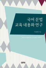 국어 문법 교육 내용화 연구