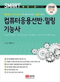 컴퓨터응용선반 밀링기능사(2018)(스마트)