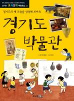 경기도 박물관(신나는 교과연계 체험학습 24)