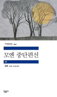 모옌 중단편선(세계문학전집 345)