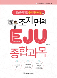 조재면의 EJU 종합과목