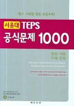 서울대 TEPS 공식문제 1000(CD3장포함)
