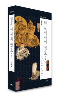 한문서사의 영토. 2(한문단편소설)(양장본 HardCover)