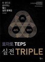 토마토 TEPS 실전 TRIPLE(CD1장포함)(CD1장포함)