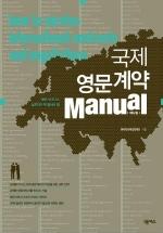 국제 영문계약 MANUAL(해외 비즈니스 실무자가 꼭 알아야 할)