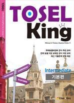 TOSEL KING INTERMEDIATE 기본편(CD2장포함)