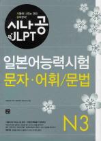 일본어능력시험 N3(문자 어휘 문법)(시나공 JLPT)