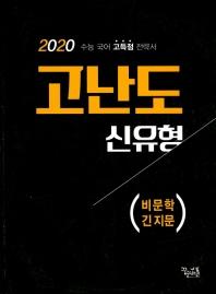 고등 국어 비문학 긴 지문 (2019)