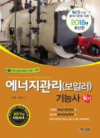 에너지관리(보일러)기능사 필기(2018) -새책수준-