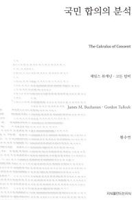 국민 합의의 분석(지식을만드는지식 사상)