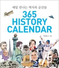 365 History Calendar(스프링)