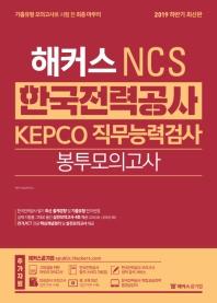 NCS 한국전력공사 KEPCO 직무능력검사 봉투모의고사(2019 하반기)(해커스)