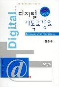 디지털 기독교강요 4권