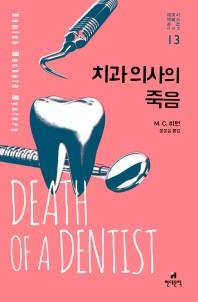 치과 의사의 죽음(해미시 맥베스 순경 시리즈 13)