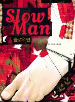 슬로우 맨(Slow Man)(양장본 HardCover)