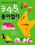 3 4 5 세 종이접기 [새책수준]    ☞ 서고위치:SL 3  *[구매하시면 품절로 표기됩니다.]
