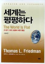 세계는 평평하다(개정증보판 2판)(양장본 HardCover)