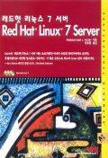 레드햇 리눅스 7 서버(CD 3장포함)