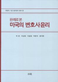 미국의 변호사 윤리(판례로 본)(곽명덕 기금 법조윤리 총서 3)(양장본 HardCover)