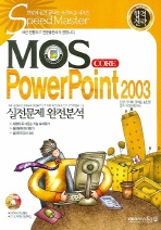 MOS CORE POWER POINT 2003 (2008)(합격전략)(CD1장포함)(Speed Master)