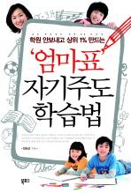 엄마표 자기주도 학습법 2010.11.25 1판4쇄