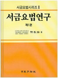 서금요법연구 세트(서금요법시리즈 2)(양장본 HardCover)(전2권)