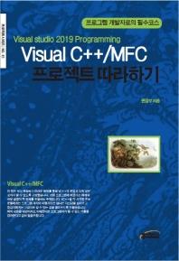 Visual C++/MFC 프로젝트 따라하기(프로젝트 시리즈 45)