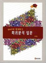 회귀분석 입문(SPSS17과 함께하는)(Paperback)