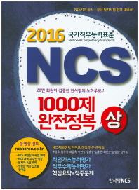 NCS 1000제 완전정복 상 하 세트(전2권)
