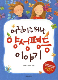 양성평등 이야기(어린이를 위한)