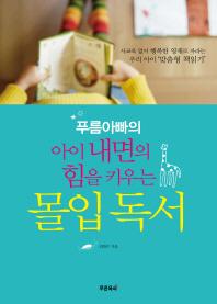 아이 내면의 힘을 키우는 몰입독서(푸름아빠의)