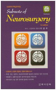 Subnote of Neurosurgery