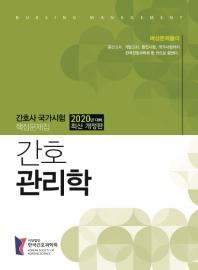 간호관리학(2019)(개정판)