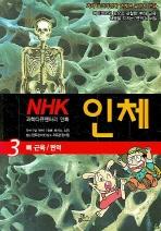 인체. 3: 뼈 근육 면역(NHK 과학다큐멘터리 만화)