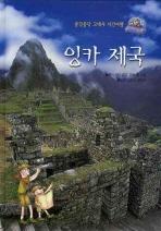 잉카 제국(콩닥콩닥 고대사 시간여행 5)(양장본 HardCover)