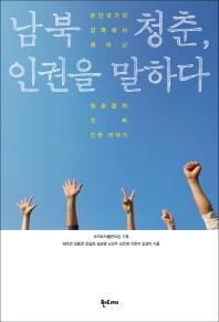 남북 청춘, 인권을 말하다