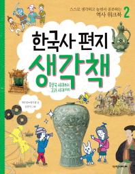 한국사 편지 생각책. 2: 후삼국 시대부터 고려 시대까지