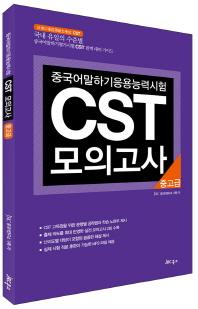 중국어 말하기 응용 능력 시험 CST 모의고사: 중고급(CD1장포함)