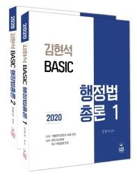 김현석 베이직 행정법총론 세트(2020)(전2권)