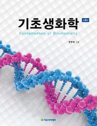 기초생화학(2판)