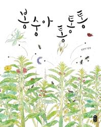 봉숭아 통통통(그림책이참좋아 59)(양장본 HardCover)