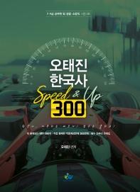 한국사 Speed & Up 300(오태진)