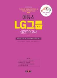 LG그룹 인적성검사 실전모의고사(2019 상반기)