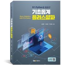 기초통계 플러스알파(R과 Python을 활용한)