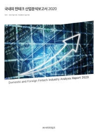 국내외 핀테크 산업분석보고서(2020)