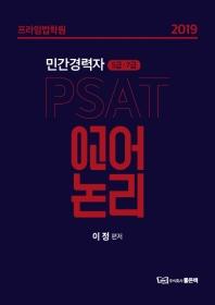 민간경력자 5급, 7급 PSAT 언어논리(2019)(프라임)