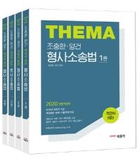 조충환 양건 형사소송법(2020)(객관식 테마)(전면개정판)(전4권)